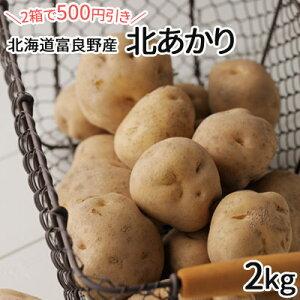 じゃがいも 北あかり 2kg LMサイズ 北海道 富良野産 送料無料 北海道産 お歳暮