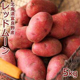 じゃがいも レッドムーン5kg 無選別混サイズ 北海道 富良野産 送料無料 北海道産 御歳暮
