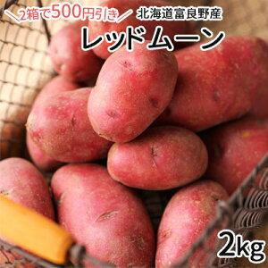 じゃがいも レッドムーン 2kg LMサイズ 【10月中旬以降発送開始予定】北海道 富良野産 送料無料 北海道産 お歳暮 御礼
