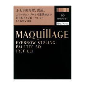 【資生堂】マキアージュ アイブロースタイリング3D60(レフィル)【定形外郵便発送】
