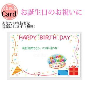 お誕生日の御祝に