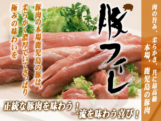 【1,000円均一特価】豚ヒレ1本(約500g) 豚フィレ/豚ヘレ/豚カツ/ヒレカツ/豚かつ/豚テキカツ 豚肉