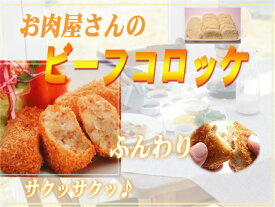 【P5倍】【楽天スーパーSALE 半額】お肉屋さんのビーフコロッケ10個