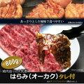 オーカク(はらみ)焼肉タレ付き300g