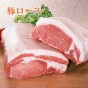 鹿児島産 豚ロース 500g豚肉 ブロック うすぎり(スライス) 焼き肉 生姜焼き 豚かつ 豚カツ とんかつ 豚丼 しゃぶしゃ…
