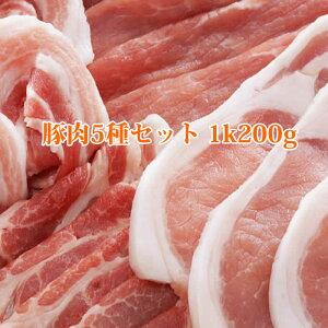 鹿児島産豚肉セット1k200g 豚ロース、豚バラ、豚モモ、こまぎれ、豚ミンチ豚カルビ 焼き肉 生姜焼き(しょうが焼き) 豚丼 しゃぶしゃぶ 水煮 鍋 テキカツ用 焼肉用 豚肉きりおとし ギフト お