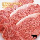 サーロイン ステーキ肉 180g 2枚 黒毛和牛肉 国産 焼き方レシピ付 高級ギフト 牛肉 ブロック ロース ステーキ 誕生日 …