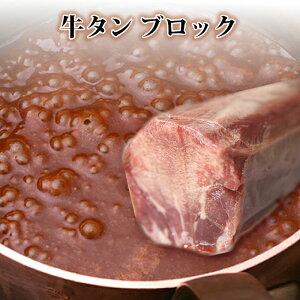 牛タン ブロック 800g 以上 ぎゅうたん 霜降り 業務用 牛タン ステーキ 肉 牛たん ブロック 焼肉 焼肉セット 焼き肉 セット バーベキューセット 肉 BBQ bbq セット bbqセット BBQセット タンシチュ