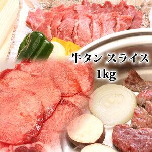 【ギフト】牛タン うすぎり 1kg ぎゅうたん 霜降り 業務用 牛タン ステーキ 肉 牛たん ブロック 焼肉 焼肉セット 焼き肉 セット バーベキューセット BBQ bbq 肉 セット bbqセット BBQセット タンシ