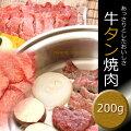 牛タン180g焼き肉カット霜降りのたんトロ/たんステーキをお楽しみください。バーベキュー/BBQにも最適。タントロタンステーキ焼肉牛たん