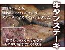 霜降り牛タン ステーキ味付き400g牛たん 焼肉/牛たん スライスにも。焼き肉セット,バーベキューセット 肉/BBQ 肉セット/bbq 肉 セット/bbqセット...