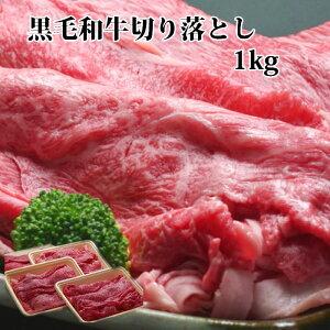 和牛 切り落とし1kg 牛肉 すき焼きセット すき焼き セット すき焼き肉 セット すきやき肉 黒毛和牛肉 1kg すき焼き 肉 すき焼き用牛肉 訳あり 送料無料 お試し スキヤキ 内祝 誕生日プレゼン