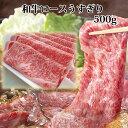【マラソン クーポン5割引き】【御中元 ギフト】黒毛和牛肉 ロースうすぎり500g すき焼き肉用すきやき すきやき肉 す…