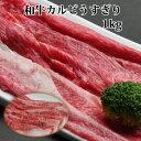 【御中元 ギフト】すき焼き肉 すき焼き セット 1kg カルビうすぎり すきやき 送料無料 黒毛和牛肉 肉 すきやき肉 訳あ…