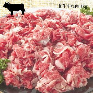 和牛 すね肉 1kg こまぎれ 角切り ブロック国産牛肉 すき焼き肉 すきやき肉 スキヤキ肉訳あり わけあり 訳アリ お試しグルメ 訳あり 肉(5000035) 内祝 誕生日祝 快気祝 ギフト バレンタイン