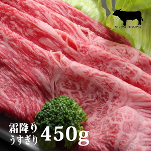 特価 黒毛和牛肉 A4 A5ランク 霜降り特上 スライス 450g しゃぶしゃぶ すき焼き すきやき すき焼き肉 和牛 高級肉 お肉 高級 A5 お取り寄せ 焼肉 お取り寄せグルメ 牛肉 内祝 誕生日祝 快気祝 御