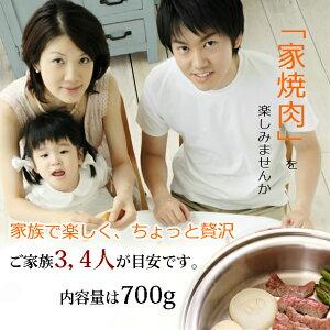 贅沢家焼肉