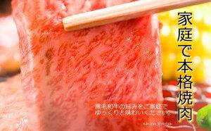 本格家焼き肉
