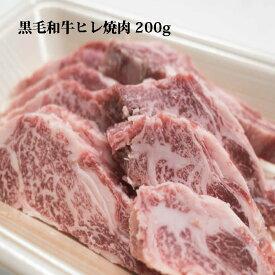 【訳あり 数量限定】黒毛和牛肉 ヒレ 焼肉 200g 半値以下 フィレ肉 ヘレ肉国産