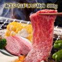 【御中元 ギフト】焼肉 イチボ ミスジ 500g 国産 黒毛和牛 焼き肉 セット黒毛和牛肉 セット 詰め合わせ いちぼ 牛もも…