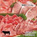 母の日 ギフト 焼肉 セット 1kg 和牛三昧 焼き肉 カルビ モモ ロース イチボ 送料無料黒毛和牛肉 焼肉セット バーベキ…