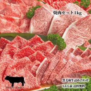 お中元 ギフト 焼肉 セット 1kg 和牛三昧 焼き肉 カルビ モモ ロース イチボ 送料無料黒毛和牛肉 焼肉セット バーベキューセット 焼き肉 セット BBQ 肉 誕生日 焼肉 内祝 御礼 快気祝 進物 誕生