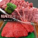 焼肉セット 400g 和牛 カルビ モモ 送料無料 焼肉 セット焼き肉セット 黒毛和牛肉 セット 詰め合わせ バーベキューセ…