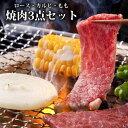 【ギフト】焼肉セット 600g 和牛 カルビ モモ ロース 焼肉 送料無料焼き肉セット 黒毛和牛肉 セット 詰め合わせ バー…
