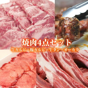 焼肉4点セット800g和牛カルビ豚カルビ牛タンオーカクハラミ