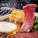 【御中元 ギフト】焼肉セット 800g カルビ モモ タン ハラミ 送料無料焼き肉セット 黒毛和牛肉 セット 詰め合わせ バ…