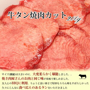 牛タン200g