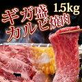 黒毛和牛特上カルビ焼肉500g