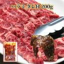 【ギフト】ハラミ 焼肉 たれ付き 200g焼き肉 サガリ はらみ さがり 焼き肉セット バーベキューセット 肉 BBQ 肉セット…