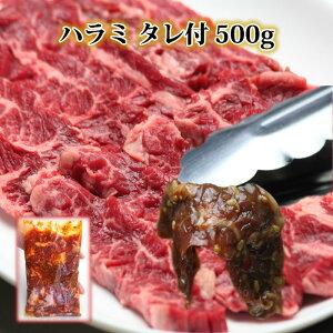 お中元 ギフト ハラミ 焼肉 たれ付き 500g焼き肉 サガリ はらみ さがり 焼き肉セット バーベキューセット 肉 BBQ 肉セット BBQセット 鉄板焼き 網焼き 牛肉 業務用 誕生日プレゼントギフト 贈答