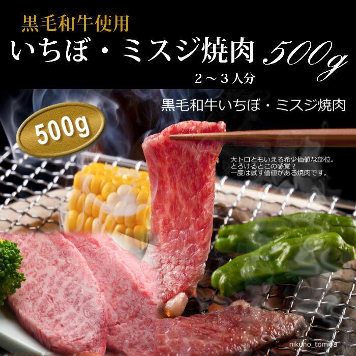 国産 黒毛和牛 焼肉 イチボ・ミスジ 500g 赤身モモの中の稀少部位和牛肉/いちぼ/牛もも/牛モモ/みすじ使用。焼き肉セット,バーベキューセット 肉/BBQ 肉セット/bbq 肉 セット/bbqセット/BBQセット。ギフト/内祝/誕生日/