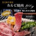 【お試し特価】和牛特上カルビ焼肉80g送料無料初回限定クーポン専用