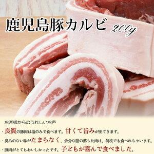 鹿児島豚カルビ200g