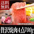 【福袋送料無料】和牛焼肉詰合せ700g
