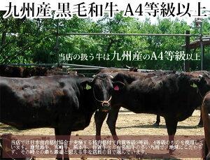 九州和牛A4以上