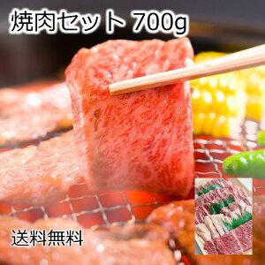 和牛焼肉詰合せ700g
