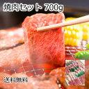 焼肉セット 700g カルビ ロース 豚カルビ 鶏モモ 送料無料焼き肉セット 黒毛和牛肉 セット 詰め合わせ バーベキューセ…