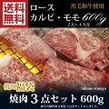 【福袋送料無料】和牛焼肉3点セット600g
