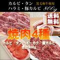 【福袋送料無料】和牛焼肉3点セット600g父の日