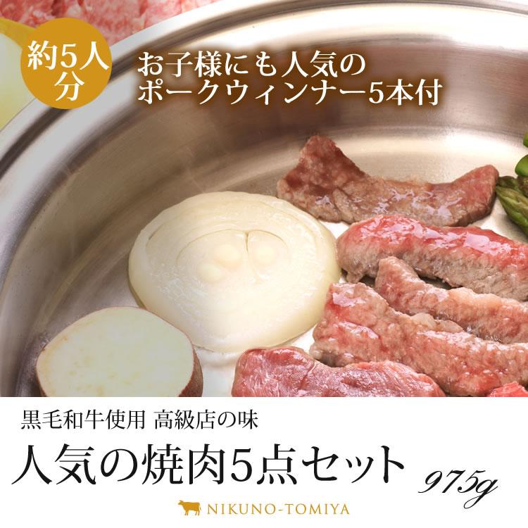 焼肉 セット 800g+ウィンナー5本【セール/3割引/送料無料】バーベキューセット/カルビ・豚カルビ・鶏もも・牛タン・ポークウィンナー和牛肉/豚肉/鶏肉/やきにく詰合せ。BBQ/バーベキュー肉/焼き肉セット。 2013訳あり/わけあり/訳アリ/カルビ/焼肉福袋