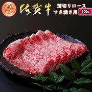 【送料無料】佐賀牛ローススライスすき焼き用薄切り500gおくりものギフト