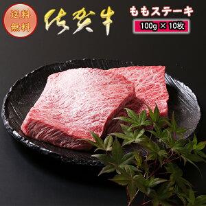 佐賀牛ももステーキ1000g (100g×10枚) 赤身 脂身 おくりもの ギフト 国産