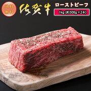 【送料無料】佐賀牛ローストビーフ1kg(約500g×2本)おくりものギフト