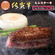 【送料無料】佐賀牛ヒレステーキ1kg(約200g×4〜5枚)A5ランクおくりものギフト