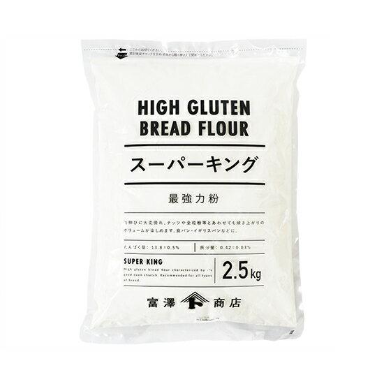TOMIZ cuoca(富澤商店・クオカ)小麦粉 最強力粉 スーパーキング(日清製粉) / 2.5kg