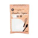 【全品ポイント10倍★エントリーするだけ!】TOMIZ cuoca(富澤商店・クオカ)カップ印の粉糖 / 200g カップ印の粉糖…